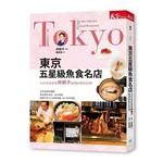 東京五星級魚食名店