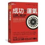 成功與運氣:解構商業、運動與投資,預測成功的決策智慧