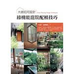大師如何設計:綠機能庭院配植技巧
