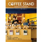 COFFEE STAND新型態咖啡站的開業經營訣竅