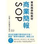 菁英商學院教材 商業簡報SOP:成功的演講不需特別的才能!打動人心的勝利方程式