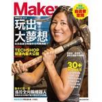 Make: 國際中文版16