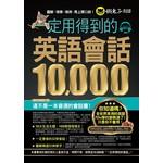 一定用得到的英語會話10,000(附1MP3)