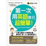 第一次用英語旅行,超簡單!(附1MP3)