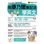 用康乃爾筆記法學英文(附1MP3)