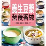養生豆漿營養香純-食譜王(9)(康)(源)