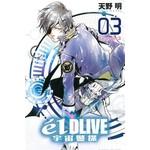 e'lDLIVE宇宙警探-03