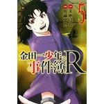金田一少年之事件簿R 5