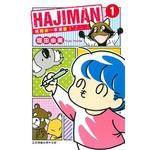 挑戰第一本漫畫HAJIMAN(01)