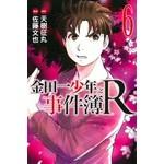 金田一少年之事件簿R 6