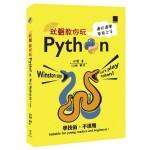 秋聲教你玩Python:邊玩邊學更易上手