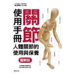 關節使用手冊:人體關節的使用與保養【圖解版】