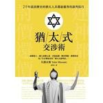 猶太式交涉術:2千年流浪歷史的猶太人,具備最優秀的談判技巧
