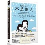 我的兒子不是雨人:一位單親爸爸與自閉症男孩一起渡過的既冒險又溫暖動人的故事