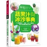 蔬果汁與冰沙事典