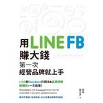 用LINE、FB賺大錢!:第一次經營品牌就上手