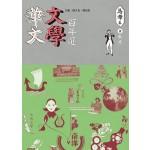 華文文學百年選·馬華卷1:散文