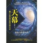 天幕:一個宇宙資訊記錄員的日記