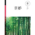 休日慢旅系列2:京都