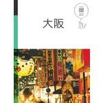 休日慢旅系列3:大阪