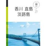 休日慢旅系列4:香川 直島 淡路島