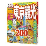 MM哈日情報誌系列4:東京觀光