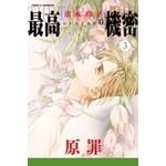 最高機密 season 0 (03)
