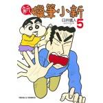 新 蠟筆小新(05)