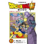 DRAGON BALL超 七龍珠超 2