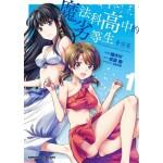魔法科高中的劣等生 暑假篇(01)