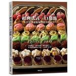 經典法式一口甜點:8位專業甜點師傅的美味配方