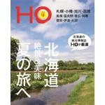 北海道HO夏季號