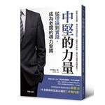 中堅的力量:從理論到實踐,成為老闆的得力愛將