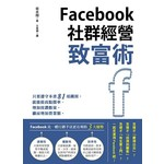 Facebook社群經營致富術