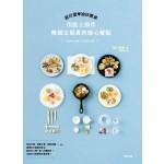 超可愛袖珍餐桌:用黏土製作精緻又擬真的暖心餐點