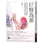 以腎為基:用現代科學看中醫腎脈,解析傳統氣功養生源流