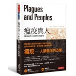 瘟疫與人:傳染病對人類歷史的衝擊