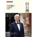 回台灣買靈魂:門諾醫院·黃勝雄醫師回憶錄