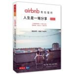 airbnb教我懂得人生是一場分享:開啟房門,開啟了全世界