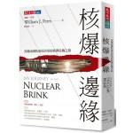 核爆邊緣:美國前國防部長培里的核戰危機之旅
