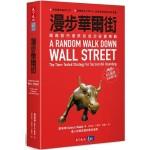 漫步華爾街:超越股市漲跌的成功投資策略(暢銷45週年全新增訂版)