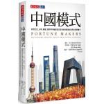 中國模式:阿里巴巴、吉利、聯想、萬科等中國財富自造者如何創造財富與全球影響力