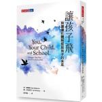 讓孩子飛:別讓僵化體制扼殺孩子的未來