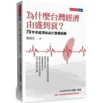 為什麼台灣經濟由盛到衰?:70年來經濟自由化發展經驗