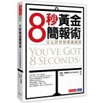 8秒黃金簡報術:分心世界的溝通祕訣