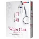 白袍:一位哈佛醫學生的歷練(新版)