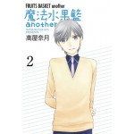 魔法水果籃another(02)