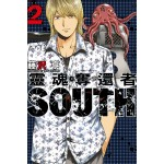 靈魂奪還者 SOUTH (02)