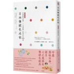 日本傳統色名帖:京都顏料老舖·「上羽繪惣」絕美和色250選