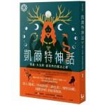 凱爾特神話:精靈、大法師、超自然的魔法之鄉【世界神話系列1】